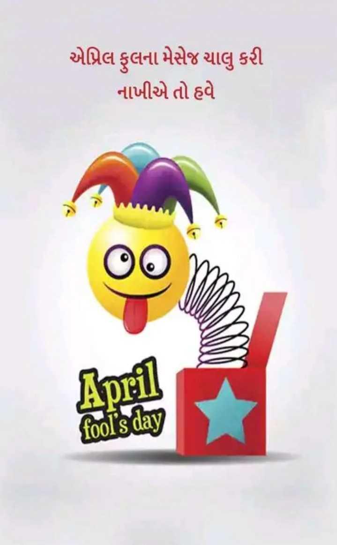 😊 શુભકામનાઓ - એપ્રિલ ફુલના મેસેજ ચાલુ કરી નાખીએ તો હવે April fool ' s day - ShareChat