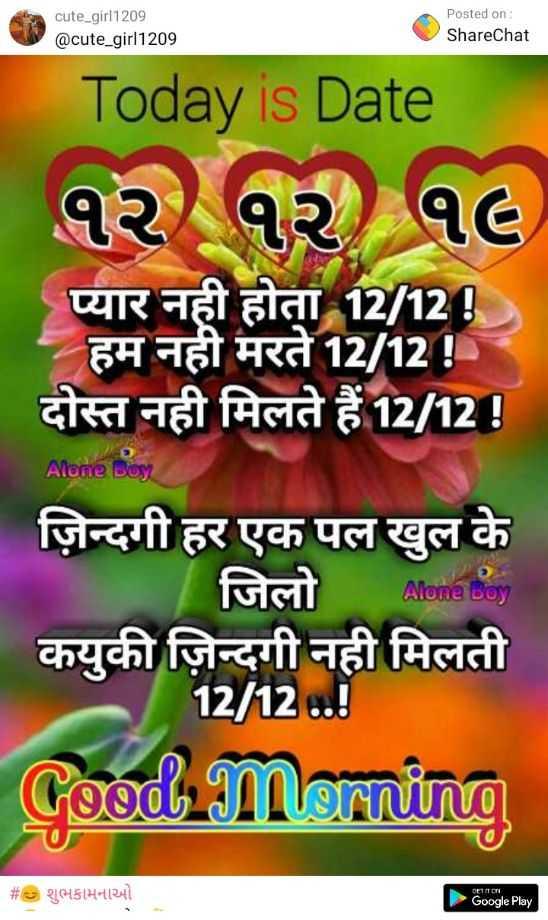 💐 શુભ ગુરૂવાર - cute _ girl1209 @ cute _ girl1209 Posted on : ShareChat Today is Date ૧ર વર ) ૧૯ प्यार नहीं होता 12 / 12 ! हम नही मरते 12 / 12 ! दोस्त नही मिलते हैं 12 / 12 ! Alone Boy Alone Boy ज़िन्दगी हर एक पल खुल के जिलो कयुकी ज़िन्दगी नही मिलती 12 / 12 . . ! Good Morning # G शुभमनामी Google Play - ShareChat