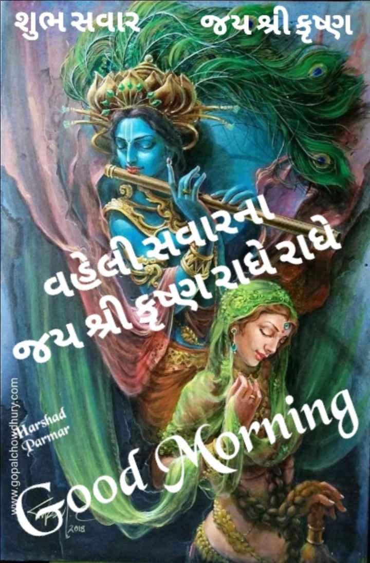💐 શુભ ગુરૂવાર - | શુભસવાર જયશ્રીકૃષ્ણ વહેલી સવારના જયશ્રી કણરાધે રાધે SHarshad www . gopalchowdhury . com Parmar Good Morning - ShareChat