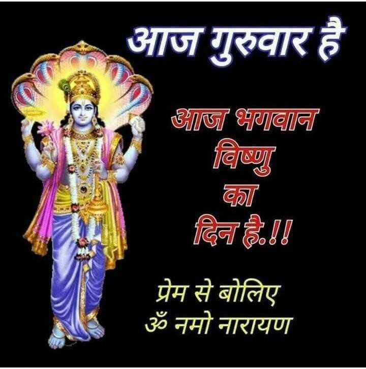 💐 શુભ ગુરૂવાર - आज गुरुवार है आज भगवान विष्णु दिन है . प्रेम से बोलिए ॐ नमो नारायण - ShareChat