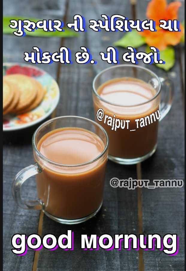 💐 શુભ ગુરૂવાર - ગુરુવાર ની સ્પેશિયલ ચા મોકલી છે . પી લેજો . ] ( SS rajpur tanno @ rajput _ tannu good morning - ShareChat