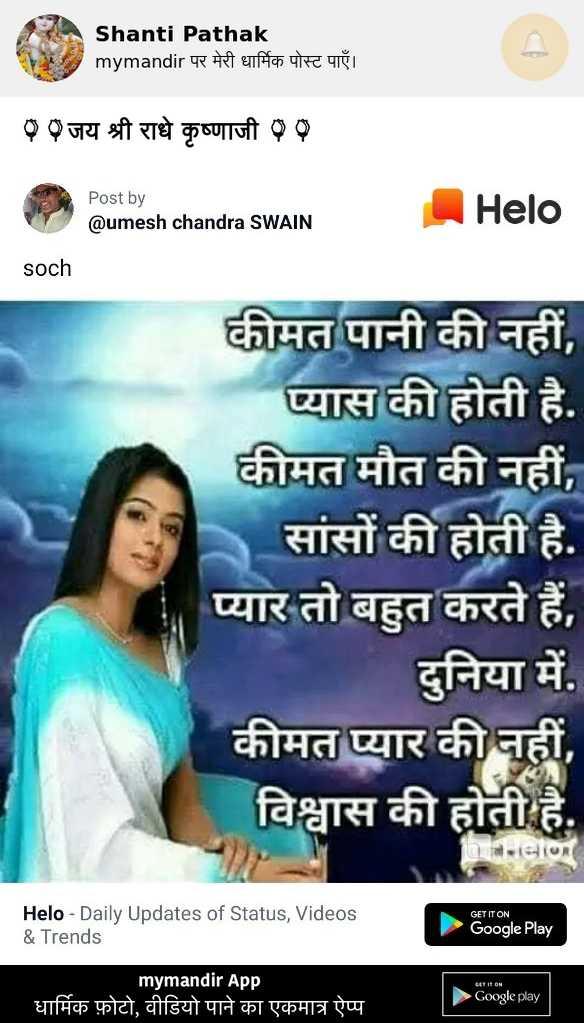 💐 શુભ ગુરૂવાર - Shanti Pathak mymandir पर मेरी धार्मिक पोस्ट पाएँ । ३ ३ जय श्री राधे कृष्णाजी ३३ Post by Qumesh chandra SWAIN soch कीमत पानी की नहीं , व्यास की होती है . कीमत मौत की नहीं , सांसों की होती है . प्यार तो बहुत करते हैं , दुनिया में . कीमत प्यार की नहीं , विश्वास की होती है . - - GET IT ON - Daily Updates of Status , Videos & Trends Google Play mymandir App धार्मिक फ़ोटो , वीडियो पाने का एकमात्र ऐप्प Google play - ShareChat