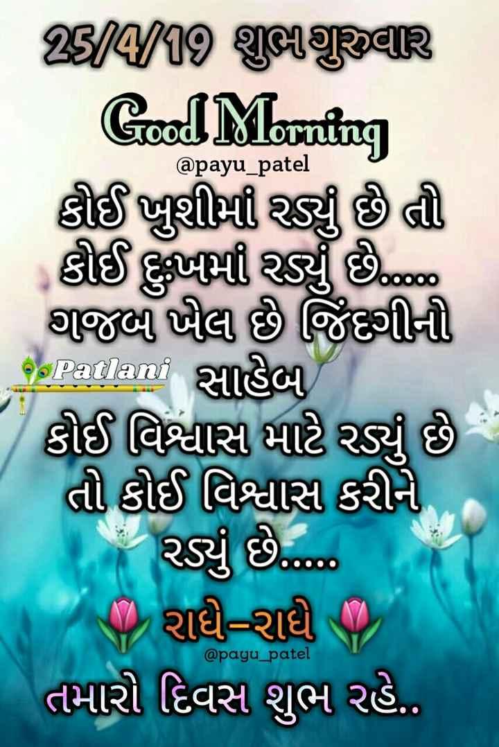 💐 શુભ ગુરૂવાર - @ payu _ patel 0000 28 / 09 શુભાથુરુવાર Good Morning કીઈ ખુશીમાં રહ્યું છે તી | કીઈ કુકી શક્યું છેoso થળે ખેલા છે જિંદગીની Patlani Hiša કોઈ વિશ્વાસ માટે રડ્યું છે તો કોઈ વિશ્વાસ કરીને , રડ્યું છે ... . . - રાધે રાધે , તમારો દિવસ શુભ રહે . . @ payu _ patel - ShareChat
