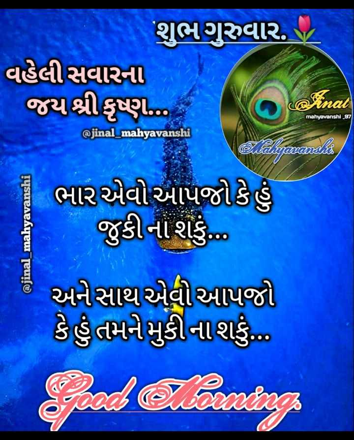 💐 શુભ ગુરૂવાર - c @ inal mahyavanshi _ 97 @ jinal _ mahyavanshi શુભગુરુવાર . / વહેલી સવારના જયશ્રી કૃષ્ણ tekmamannast $ ભારએવી આપજોકે હું જુકીના શકું ... અનેસાથએવી આપજો કે હું તમને મુકીનાશકું ... @ jinal _ mahyavanshi Good lleonina - ShareChat