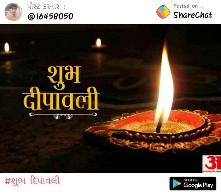 🎉 શુભ દિપાવલી - પોસ્ટ કરનાર : @ 16458050 Posted on : ShareChat शुभ दीपावली अ amarujala . com # शुभ हिपावली GET IT ON Google Play - ShareChat
