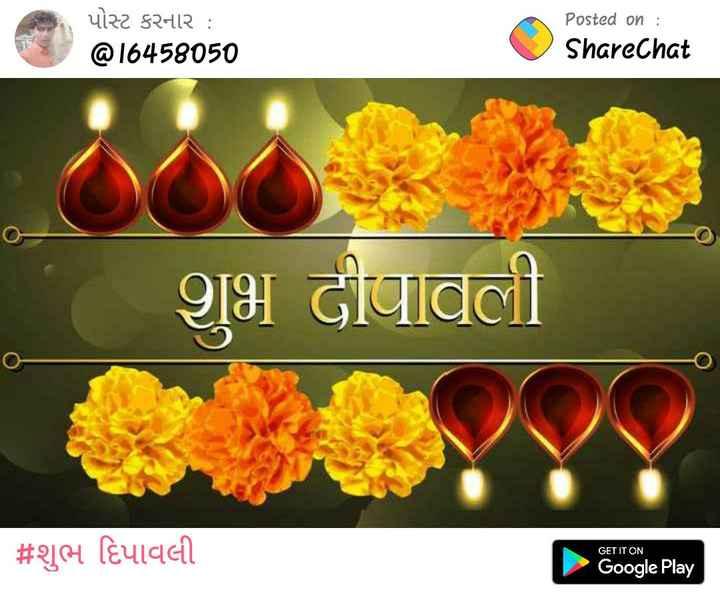 🎉 શુભ દિપાવલી - પોસ્ટ કરનાર : @ 16458050 Posted on : ShareChat शुभ दीपावली # शुभ हिपावली GET IT ON Google Play - ShareChat