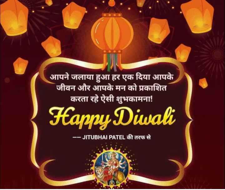 🎉 શુભ દિપાવલી - ' आपने जलाया हुआ हर एक दिया आपके जीवन और आपके मन को प्रकाशित करता रहे ऐसी शुभकामना ! Happy Diwali - - JITUBHAI PATEL की तरफ से - ShareChat