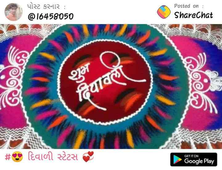 🎉 શુભ દિપાવલી - પોસ્ટ કરનાર : @ 16458050 Posted on : ShareChat दियावला # દિવાળી સ્ટેટસ જ GET IT ON Google Play - ShareChat