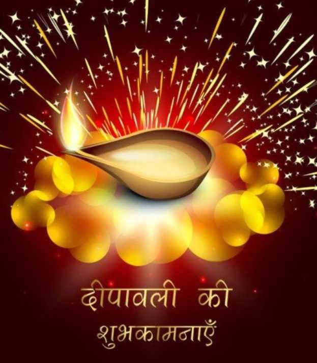 🎉 શુભ દિપાવલી - दीपावली की शुभकामनाएँ - ShareChat