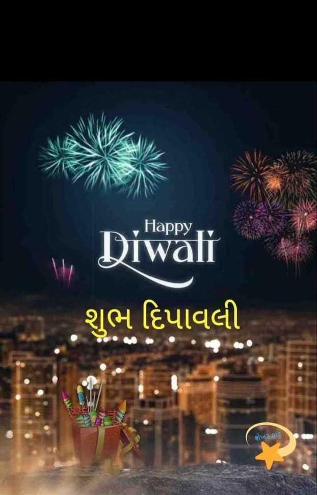 🎉 શુભ દિપાવલી - Diwali શુભ દિપાવલી શેખી મ ણ - ShareChat