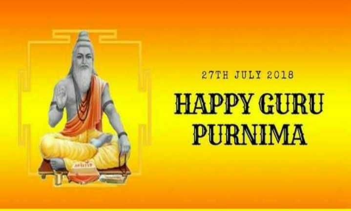 💐 શુભ પૂર્ણિમા - 27TH JULY 2018 HAPPY GURU PURNIMA - ShareChat