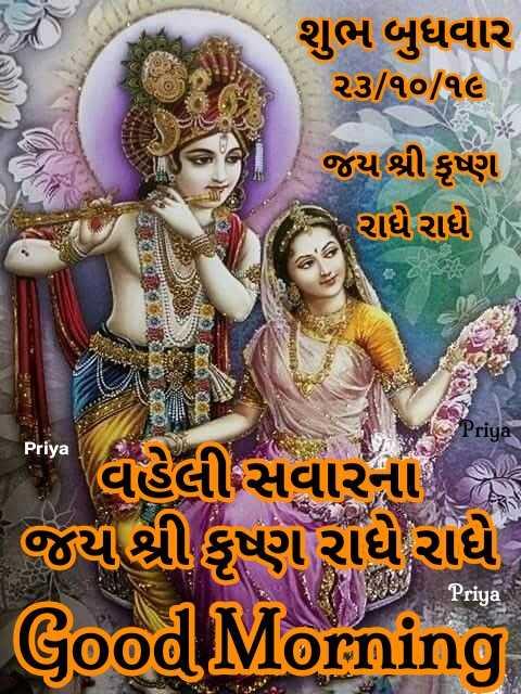 💐 શુભ બુધવાર - શુભ બુધવાર ૨૩ / ૧૦ / ૧૯ જય શ્રી કૃષ્ણ રાધે રાધે Priya Priya - વહેલી સવારના છે . જ્યણીકૃષ્ણ રાધે રાધે Good Morning Priya - ShareChat