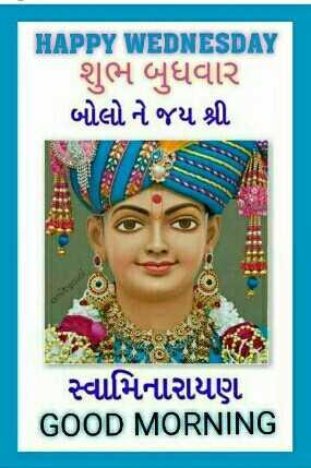 💐 શુભ બુધવાર - HAPPY WEDNESDAY શુભ બુધવાર બોલો ને જય શ્રી સ્વામિનારાયણ GOOD MORNING - ShareChat