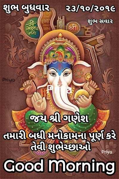 💐 શુભ બુધવાર - ' શુભ બુધવાર ર૩ / ૧૦ / ર૦૧૯ છે 1 આ જિંજીર , શુભ સવાર ତାହା નમઃ 1 1 / विवि Priya જિયશ્રીગણેશ તમારી બધી મનોકામના પૂર્ણ કરે તેવી શુભેચ્છાઓ Good morning Priya - ShareChat