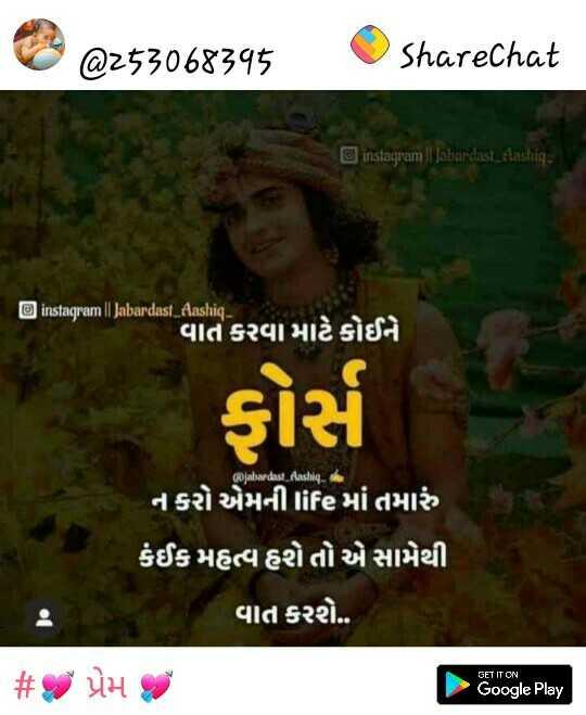 💐 શુભ બુધવાર - @ 253068315 ShareChat instagram | Jabardast . Aashiq instagram | | Jabardast . Aashiq વાત કરવા માટે કોઈને ફર્સ @ jabardast . Aashiq ન કરો એમની life માં તમારું કંઈક મહત્વ હશે તો એ સામેથી વાત કરશે . . GET IT ON # પ્રેમ છે . Google Play - ShareChat