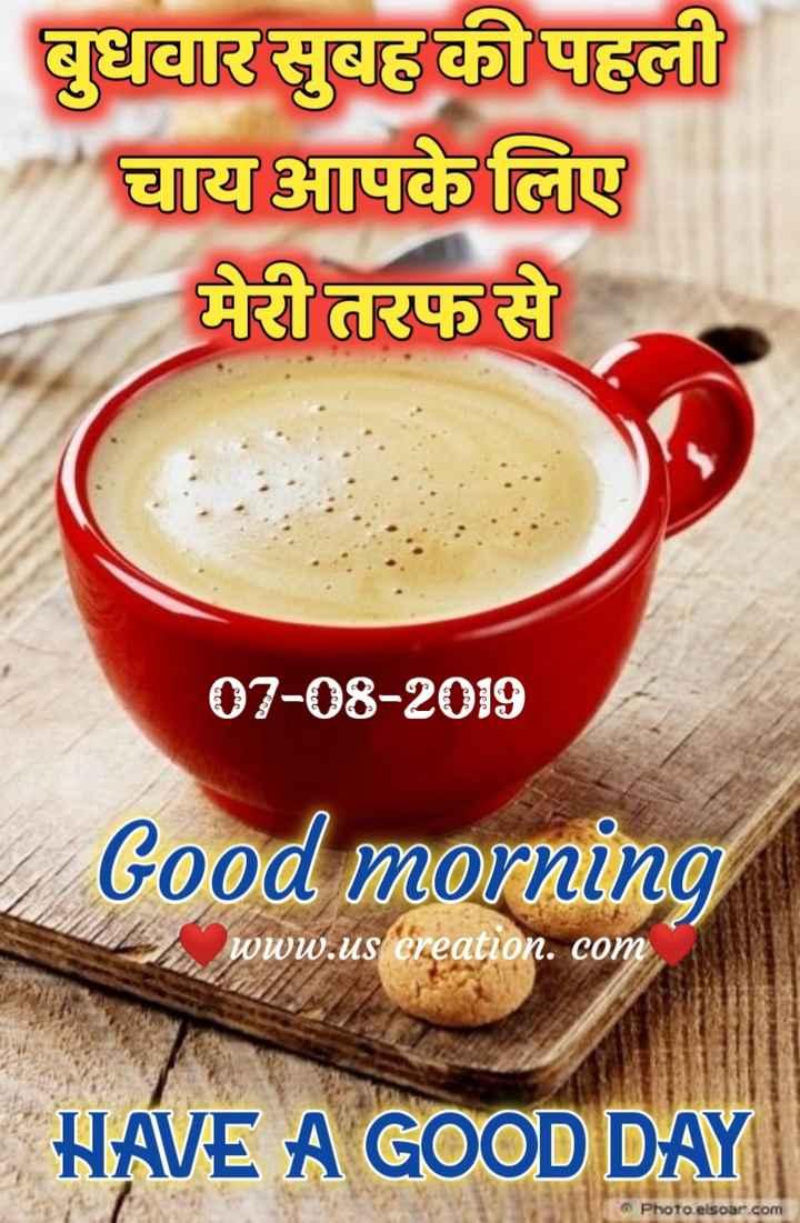 💐 શુભ બુધવાર - बुधवार सुबह की पहली चयपके लिए मेरी तरफ से 07 - 08 - 2019 Good morning www . us creation . com HAVE A GOOD DAY Photo . elsoar . com - ShareChat