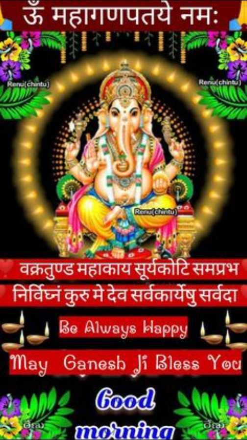 💐 શુભ મંગળવાર - ॐ महागणपतये नमः Renuchintu ) hinta Rer वक्रतुण्ड महाकाय सूर्यकोटि समप्रभ ' निर्विघ्नं कुरु मे देव सर्वकार्येषु सर्वदा di Be Always Happy LE May Ganesh Ji Bless You RAM Good MANG og morming - ShareChat