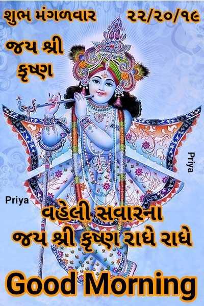 💐 શુભ મંગળવાર - ૨૨ / ૨૦ / ૧૯ શુભ મંગળવાર જય શ્રી કૃષ્ણ SES આ જો Priya Priya * વહેલી સવારનો જય શ્રી કૃષ્ણ રાધે રાધે Good Morning - ShareChat