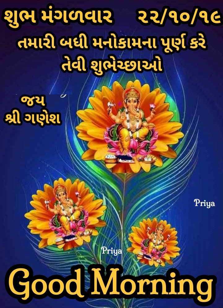 💐 શુભ મંગળવાર - ' શુભ મંગળવાર ૨૨ / ૧૦ / ૧૯ ' તમારી બધી મનોકામના પૂર્ણ કરે તેવી શુભેચ્છાઓ જય શ્રી ગણેશ Priya Priya Good Morning - ShareChat