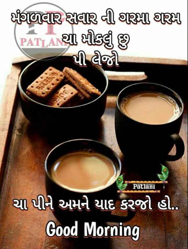 💐 શુભ મંગળવાર - મૈથળવાર સૂરિ વી થ #ા થી PATIA LUI Hszi પી લર્જી 30R Patlani Patlani ચા પીને અમને યાદ કરજો હો . . Good Morning - ShareChat