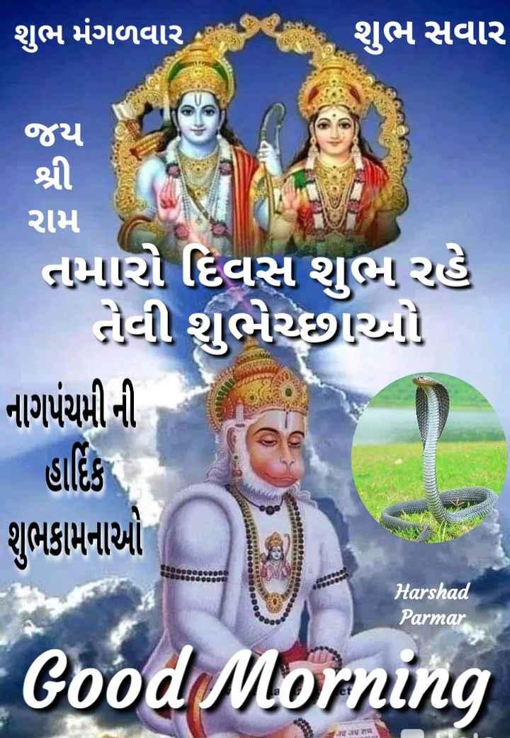 💐 શુભ મંગળવાર - શુભ મંગળવાર શુભ સવાર જય શ્રી રામ તમારો દિવસ શુધ્ય રહે તેવી શુભેચ્છા નાગપંચમી ની - હાર્દિક શુભકામનાઓ Harshad Parmar Good Morning - ShareChat