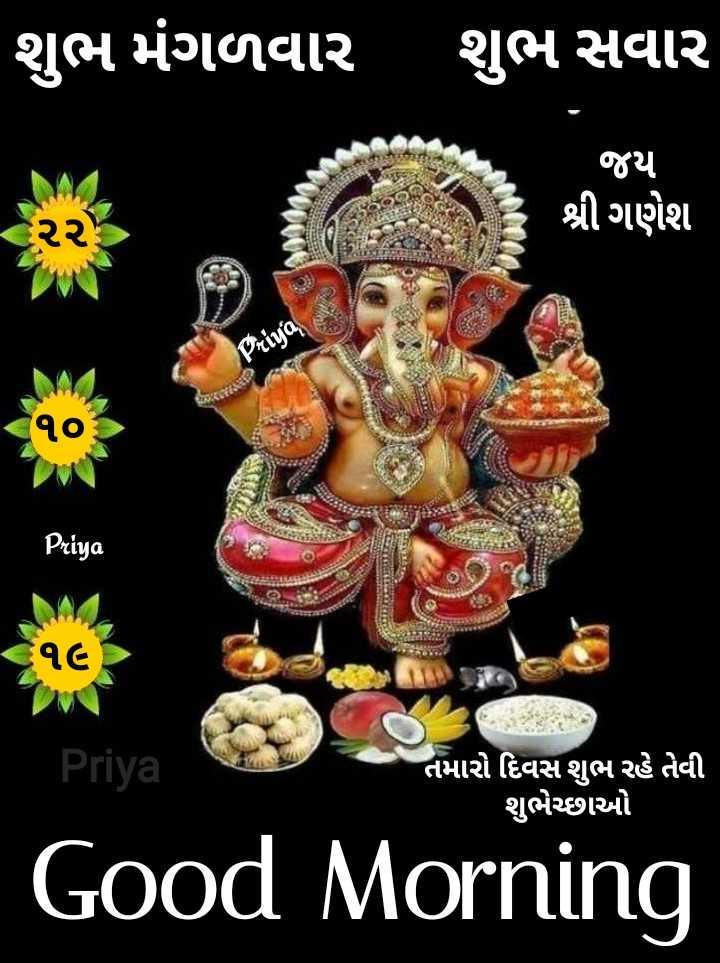 💐 શુભ મંગળવાર - ' શુભ મંગળવાર શુભ સવાર જય શ્રી ગણેશ ડરર Priya ૧૦૩ Priya C૧૯ Priya તમારો દિવસ શુભ રહે તેવી શુભેચ્છાઓ Good Morning - ShareChat