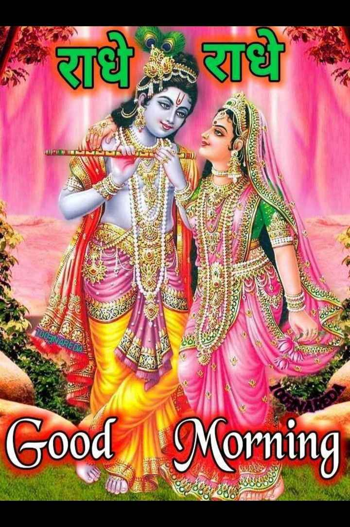 💐 શુભ મંગળવાર - राज राधे OLUE Ger NAAM ६३ SNABEDA TOON SEASON Holved ANDU Good Morning OLPADARA - ShareChat