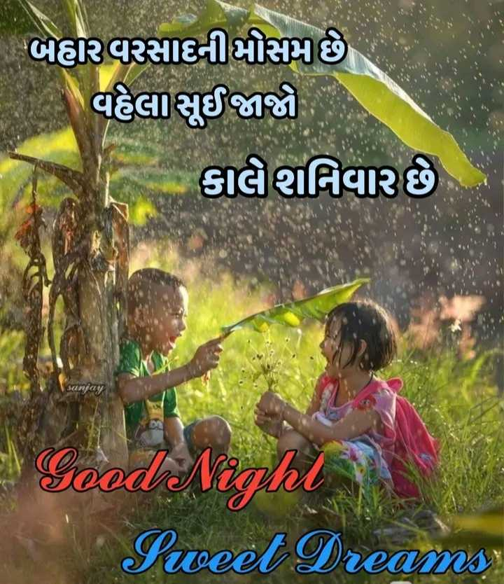 🌙 શુભરાત્રી - - બહા૨વરસાદની મોસમ છે A વહેલાસૂઈજજી . કાલીશનિવાર , SLOVE \ Good Nigh Sweet Dreams - ShareChat