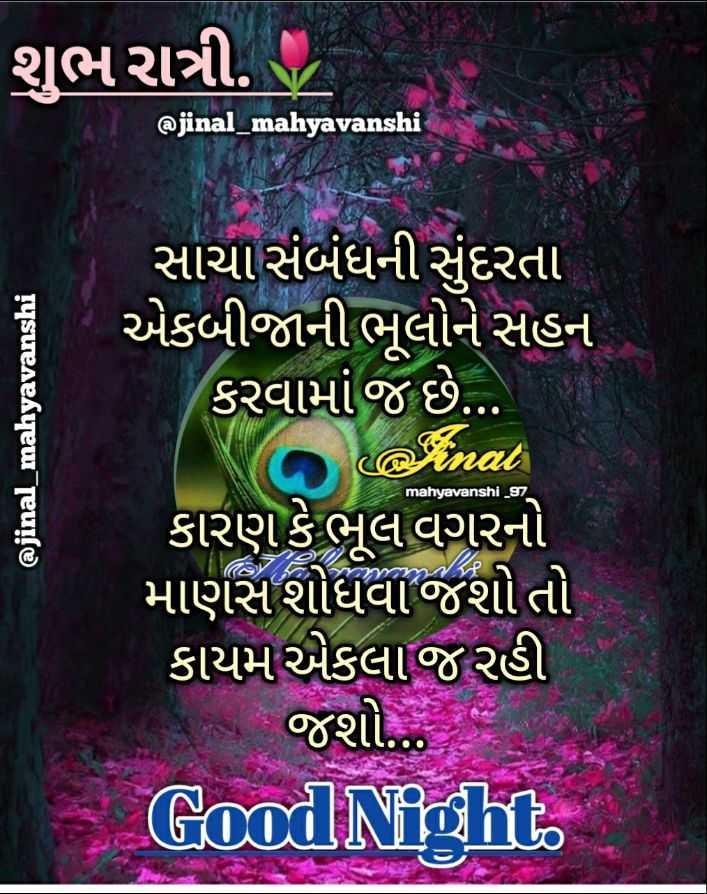 🌙 શુભ રાત્રી - શુભ રાત્રી . @ jinal _ mahyavanshi @ jinal _ mahyavanshi mahyavanshi _ 97 સાચા સંબંધની સુંદરતા એકબીજાની ભૂલોને સહન કરવામાં જ છે . . . Ko Anal કારણ કે ભૂલ વગરનો માણસ શોધવા જશો તો ' કાયમ એકલા જરહી જશો . . . Good Night . - ShareChat