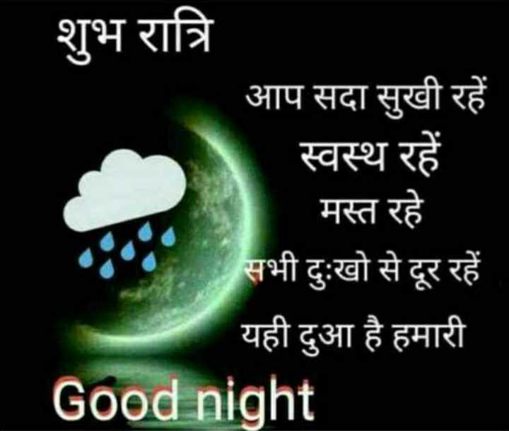 🌙 શુભરાત્રી - शुभ रात्रि आप सदा सुखी रहें स्वस्थ रहें मस्त रहे - सभी दुःखो से दूर रहें यही दुआ है हमारी Good night quc - ShareChat