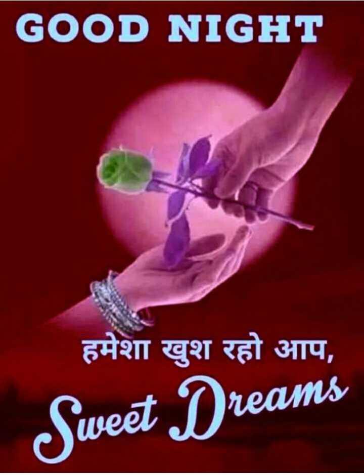 🌙 શુભરાત્રી - GOOD NIGHT हमेशा खुश रहो आप , Sweet Dreams - ShareChat