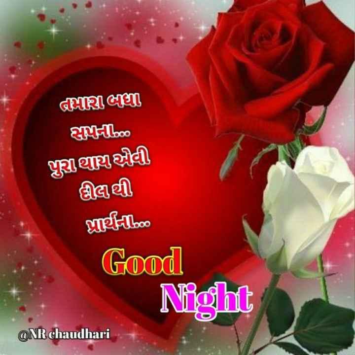 🌙 શુભરાત્રી - પ્રાણાભાજી Maillooo પુરાણજીવી ઊલુથી metaloo Good Night @ NR chaudhari - ShareChat