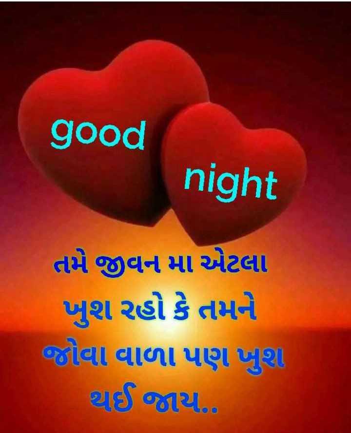 🌙 શુભરાત્રી - good night તમે જીવન મા એટલા ખુશ રહો કે તમને જોવા વાળા પણ ખુશી ઇ જાય છે - ShareChat