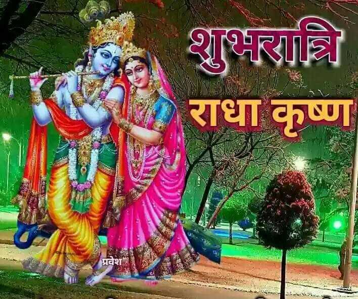 🌙 શુભરાત્રી - शुन् । राधा कृष्ण प्रवेश - । । - ShareChat