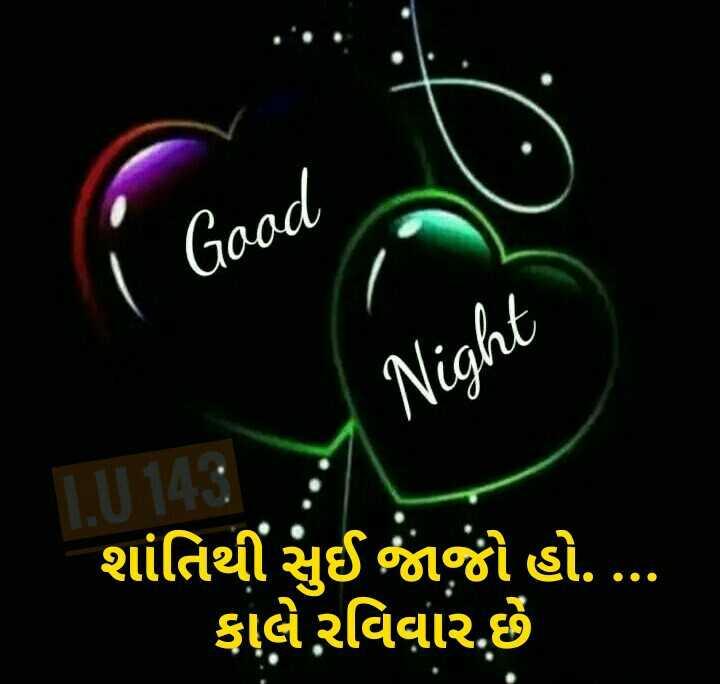 🌙 શુભરાત્રી - l Good Night શાંતિથી સુઈ જાજો હો . . . કાલે રવિવાર . છે . - ShareChat