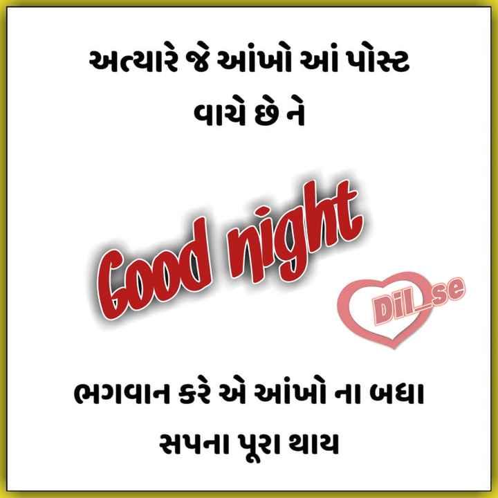 🌙 શુભરાત્રી - અત્યારે જે આંખો પોસ્ટ વાચે છે ને Good night ભગવાન કરે એ આંખોના બધા સપના પૂરા થાય - ShareChat