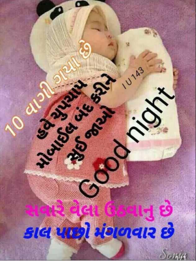 🌙 શુભરાત્રી - કાલ પથરી મંછાળવાર છે રે વેલા નુ છે CT U 143 - 10 વાગી ગયા છે કે હવે ચુપચાપ મોબાઈલ બંદ કરીને સુઈ જાઓ Good night Sonya - ShareChat