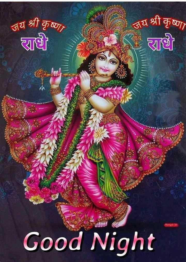 🌙 શુભરાત્રી - जय श्री 34 श्री कृष्ण । 23 । - { - 2 - - 2 ६ - २ Rangoli - 30 Good Night - ShareChat