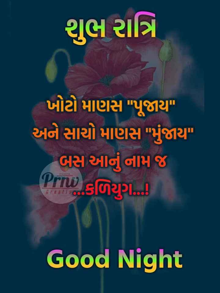 🌙 શુભ રાત્રી - શુભ રાત્રિ ખોટો માણસ પૂજાય અને સાચો માણસ મુંજાય બસ આનું નામ જ Prow smyp . . . PRETO Good Night - ShareChat