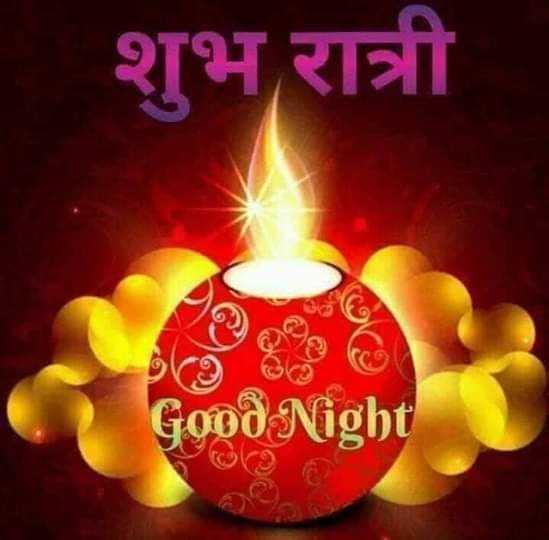 🌙 શુભરાત્રી - शुभ रात्री Good Night - ShareChat
