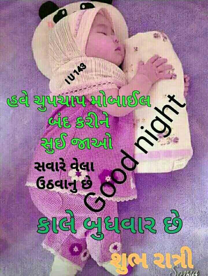 🌙 શુભરાત્રી - Tue - હુલે ચુપચોળિ મનોબાઈલ , હiઈ કરીને સુઈ જાઓ - સવારે વેલા - ઉઠવાનુ છે   કાલી હાલાર છે , ભ રાત્રી ( ) મત - ShareChat