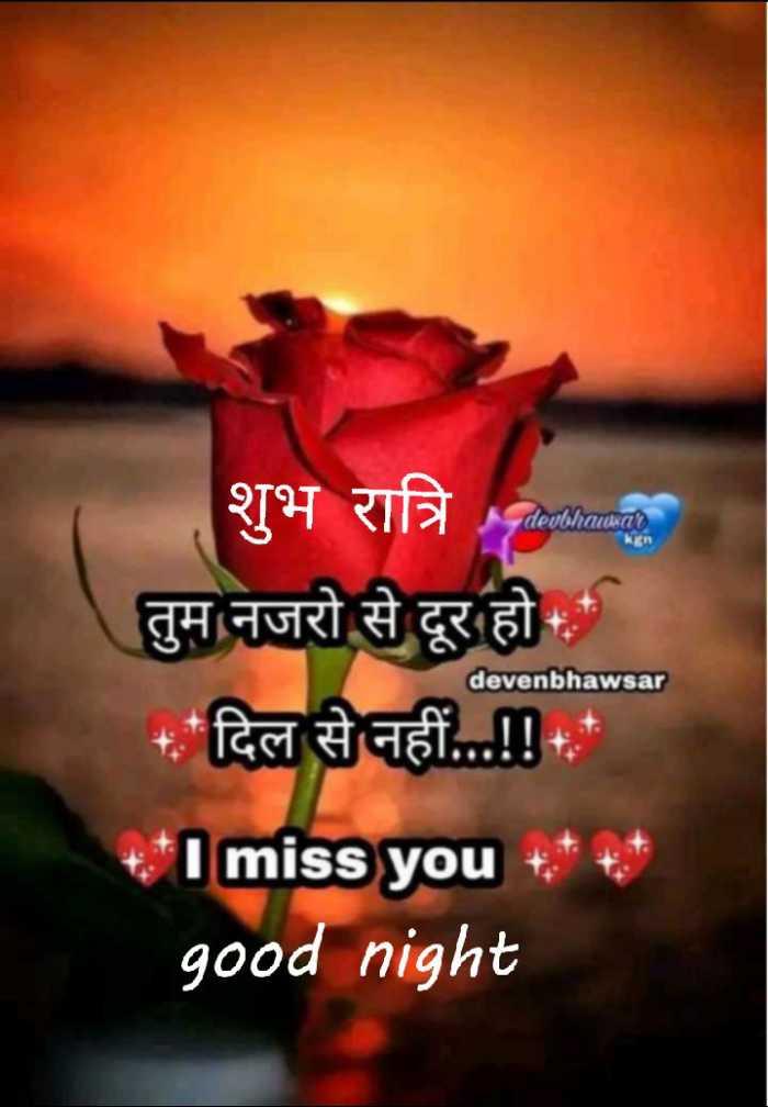 🌙 શુભરાત્રી - शुभ रात्रि Station devenbhawsar तुम नजरो से दूर हो + दिल से नहीं . . . ! ! I miss you * * * * good night - ShareChat