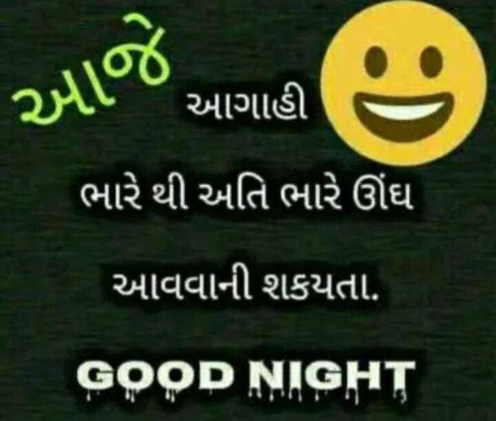 🌙 શુભરાત્રી - આજઆગાહી ( ૯ ) ભારે થી અતિ ભારે ઊંઘ આવવાની શકયતા . GOOD NIGHT - ShareChat