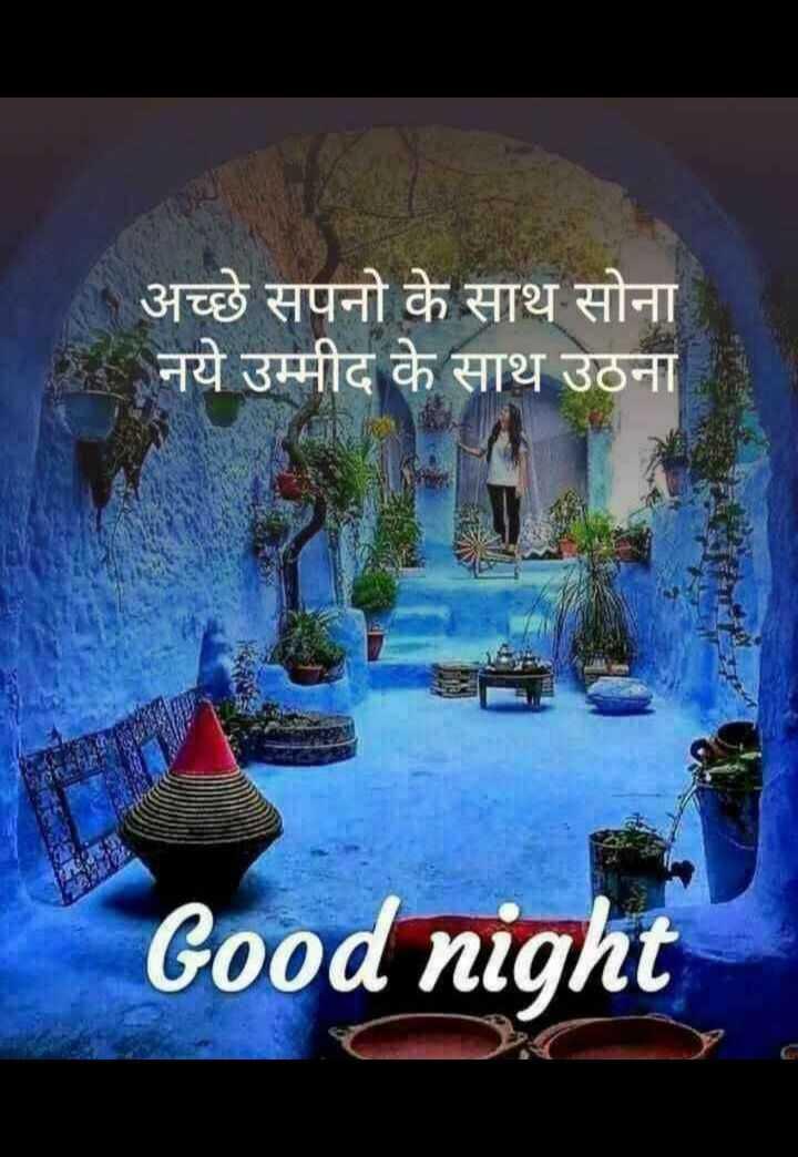 🌙 શુભરાત્રી - अच्छे सपनो के साथ सोना नये उम्मीद के साथ उठना Good night - ShareChat