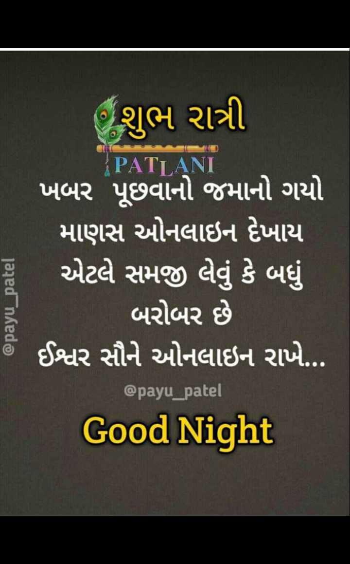 🌙 શુભરાત્રી - @ payu _ patel શુભ રાત્રી PATLANI ખબર પૂછવાનો જમાનો ગયો માણસ ઓનલાઇન દેખાય ' એટલે સમજી લેવું કે બધું | બરોબર છે ' ઈશ્વર સૌને ઓનલાઇન રાખે . . . @ payu _ patel Good Night - ShareChat