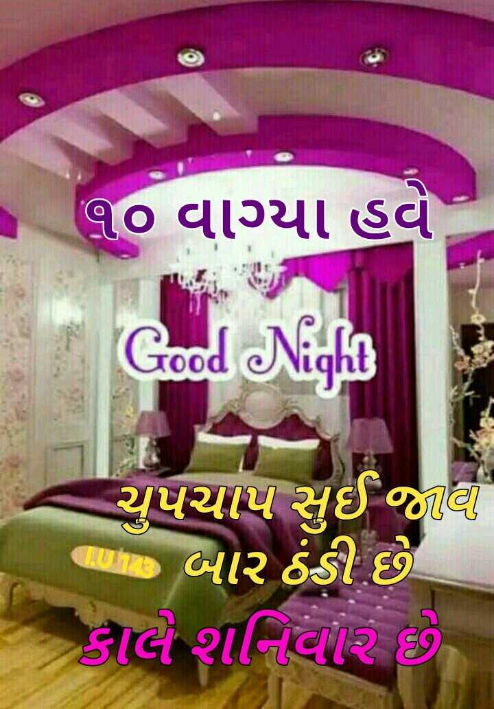 🌙 શુભરાત્રી - ને ૧૦ વાગ્યા હવે Good Night ચુપચાપ સુઈ જાઉં બોર ઠંડી છે કાલે શનિવારે , - ShareChat