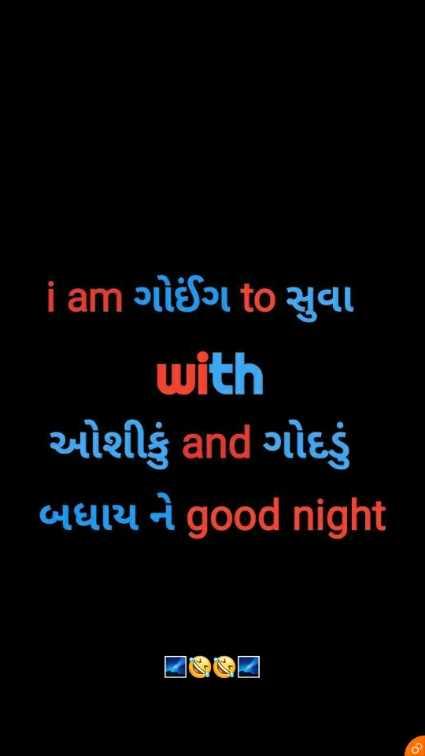 🌙 શુભરાત્રી - ' i am ગોઈંગ to સુવા with ' ઓશીકું and ગોદડું ' બધાય ને good night - ShareChat