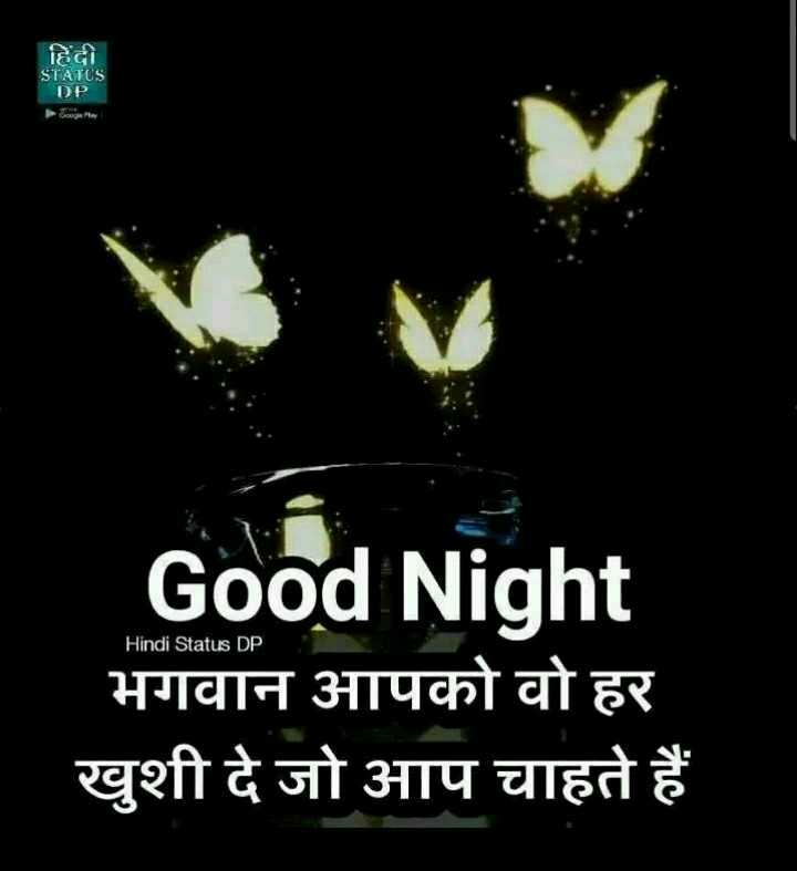 🌙 શુભરાત્રી - हिंदी STATUS DP Hindi Status DP Good Night भगवान आपको वो हर खुशी दे जो आप चाहते हैं - ShareChat