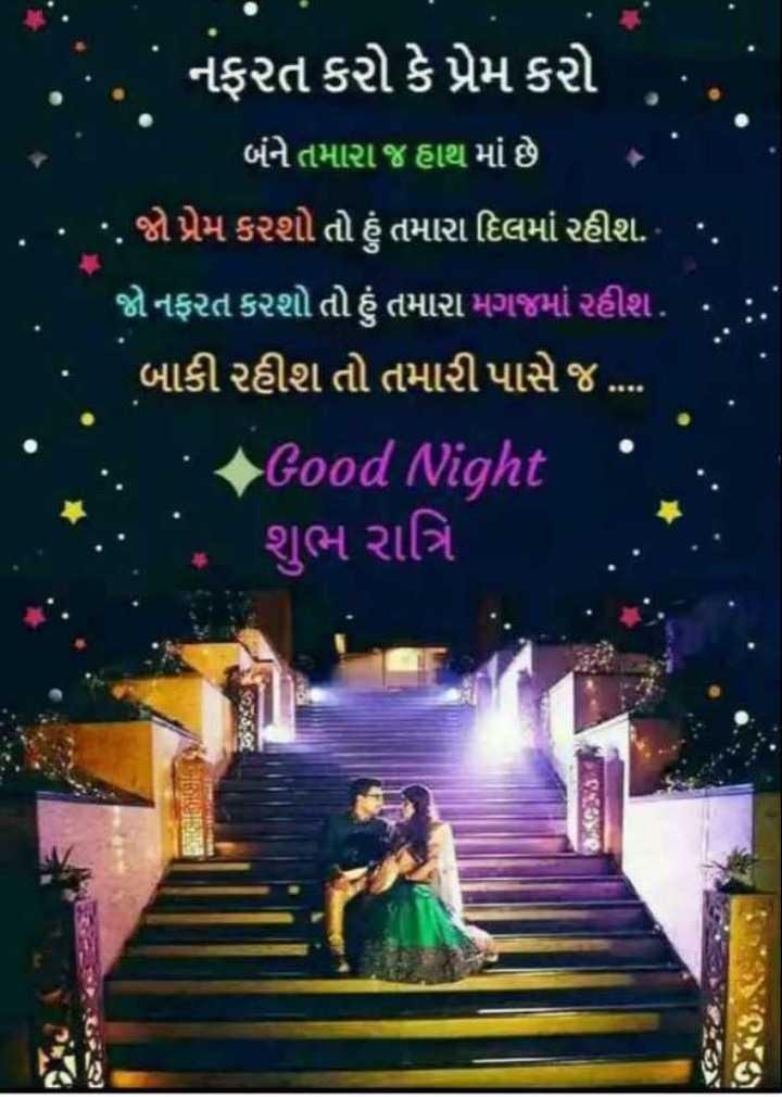 🌙 શુભરાત્રી - ShareChat