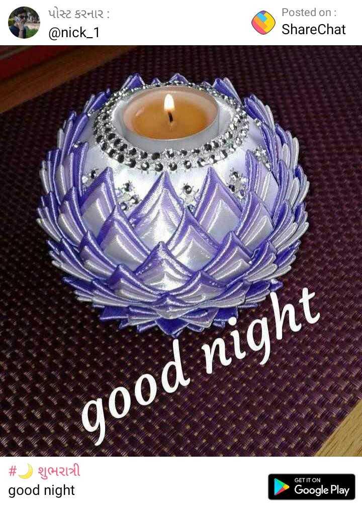 🌙 શુભરાત્રી - પોસ્ટ કરનાર : @ nick _ 1 Posted on : ShareChat good night # GURL = 12 good night GET IT ON Google Play - ShareChat